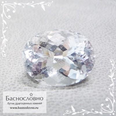 Бесцветный поллуцит (поллюцит, поллукс) из Бразилии хорошей огранки овал 13x11мм 6.44 карат (Драгоценный камень)