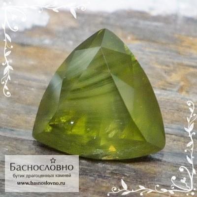 Уральский жёлто-зелёный демантоид из России (гранат андрадит) с конским хвостом огранка триллион 8мм 2.2 карата (Драгоценный камень)