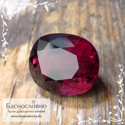 Сертифицированный красно-малиновый турмалин (рубеллит) из Мозамбика огранка овал 15x12мм 11.68 карата (Драгоценный камень)