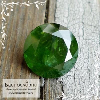 Уникальный тёмно-зелёный сертифицированный уральский демантоид из России бриллиантовой огранки Баснословно круг Кр57 10,5мм 5.45 карат (Драгоценный камень)тёмно-зелёный сертифицированный уральский демантоид из России бриллиантовой огранки Баснословно круг