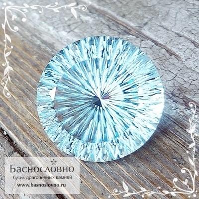 Небесно-голубой топаз (оттенок Sky blue) из Бразилии отличная огранка в Баснословно фантазийный круг 18мм 25.75 карат (Драгоценный камень)