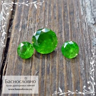 Гарнитур ярко-зелёных уральских демантоидов из России хорошей огранки Баснословно бриллиантовая Кр57 круг 5,1мм и пара 3,5мм 1.02 карата (Драгоценный камень)
