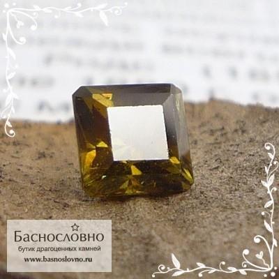 Зеленовато-коричневый топазолит (андрадит) из России огранка квадрат 4,74мм 0.74 карата (Драгоценный камень)