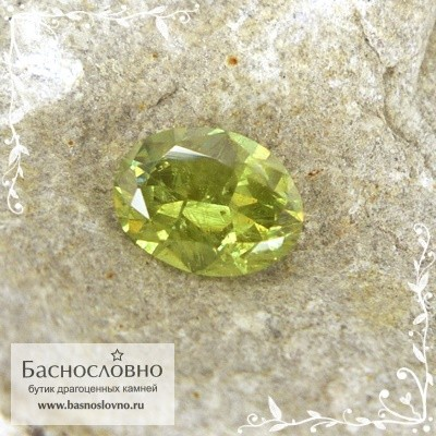 Сертифицированный жёлто-зелёный демантоид из Мадагаскара огранки овал 7x5мм 0.9 карата (Драгоценный камень)
