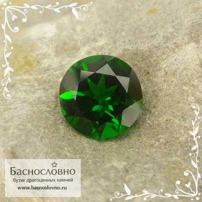 Сертифицированный ярко-зелёный хром диопсид (хромдиопсид, сибирлит, инаглит) из Якутии хорошая огранка круг 7,72мм 1.63 карат (Драгоценный камень)