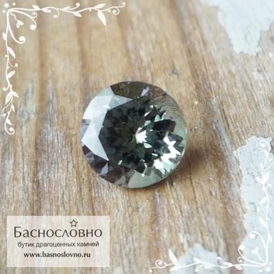 Многоцветный цоизит (полихромный танзанит) из Танзании хорошая огранка круг 6,88мм 1.3 карата (Драгоценный камень)