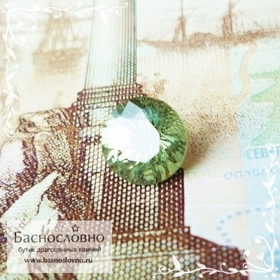 Зелёный демантоид из Мадагаскара хорошая огранка круг 5,82мм 0.92 карата (Драгоценный камень)