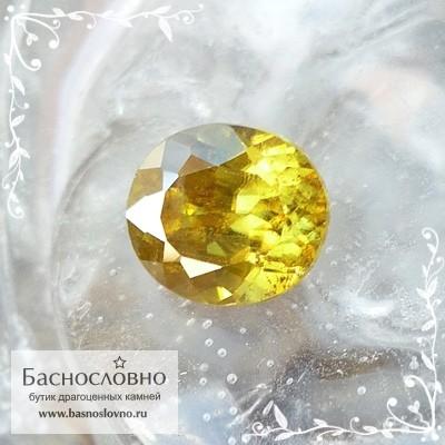 Зелёно-жёлтый сфен (титанит) из России огранки овал 10,15x9,09мм 4.24 карата (Драгоценный камень)