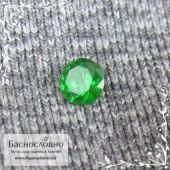 Ярко-зелёный уральский демантоид из России хорошая огранка круг бриллиантовый Кр57 3,6мм 0.19 карата (Драгоценный камень)