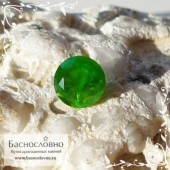 Сертифицированный изумрудно-зелёный уральский демантоид из России отличная огранка круг бриллиантовый Кр57 5,9мм 0.99 карат (Драгоценный камень)