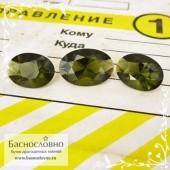 Гарнитур три зелёных молдавита (влтавин, влтавит) из Чехии хорошей огранки Баснословно овал 16,12x11,14 пара 14,1x10,36 14,03x10,3 13.65 карат (Драгоценный камень)