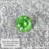 Ярко-зелёный уральский демантоид из России хорошая огранка круг бриллиантовый Кр57 5,5мм 0.7 карата (Драгоценный камень)
