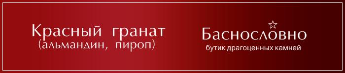 Гранат красный (пироп, альмандин)