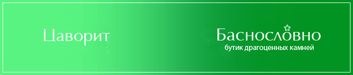 Цаворит (зелёный гранат, Тсаворит)