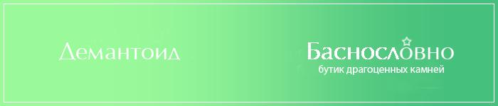 Демантоид (зелёный гранат-андрадит)