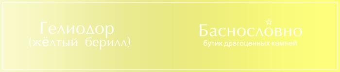 Гелиодор (жёлтый берилл)