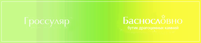Гроссуляр (гранат)