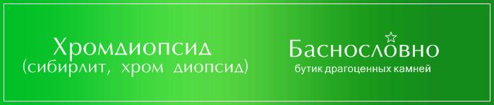 Хром диопсид (хромдиопсид, сибирлит, инаглит)