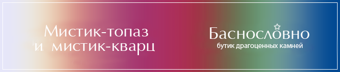 Мистик топаз (Радужный) и Мистик кварц