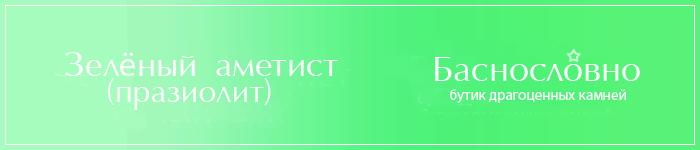 Празиолит (Зелёный аметист)