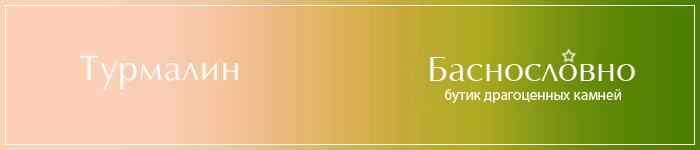 Турмалин (рубеллит розовый, красный, синий, зелёный, полихромный)