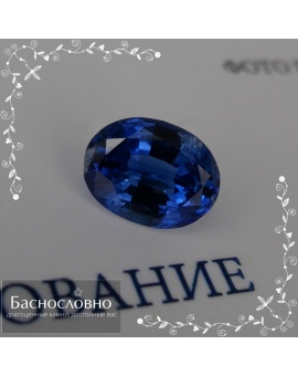 Натуральный сертифицированный насыщенно-синий кианит (дистен) из Непала огранка в Баснословно овал 8,56x6,53мм 1,62 карата (Драгоценный камень)