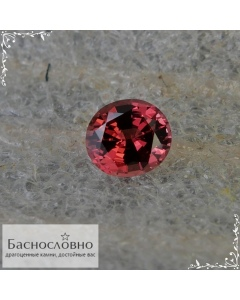 Натуральная оранжево-розовая шпинель из Мьянмы (экс-Бирма) огранки в Баснословно овал 6,14х5,54мм 0,82 карат (Драгоценный камень)
