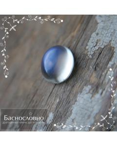Натуральный лунный камень (адуляр) из Танзании с синей адуляресценцией огранка кабошон 7,96x6,74мм 1,56 карата (Драгоценный камень)