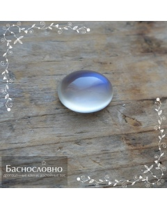 Натуральный лунный камень адуляр из Танзании с синей адуляресценцией огранки Баснословно кабошон овал 11,32x8,82мм 3,87 карата (драгоценный камень)