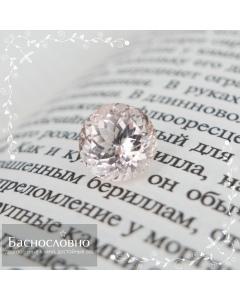 Натуральный персиково-розовый воробьевит (морганит, розовый берилл) из Бразилии огранка португальский круг 9,19x9,11мм 2,99 карата (драгоценный камень)