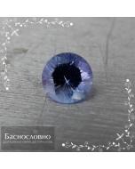 Натуральный фиолетовато-синий танзанит из Танзании переогранки в Баснословно смешанный круг 6,42x6,39мм 0,98 карат (драгоценный камень)