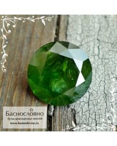 Тёмно-зелёный сертифицированный уральский демантоид из России бриллиантовой огранки Баснословно круг Кр57 10,5мм 5,45 карат