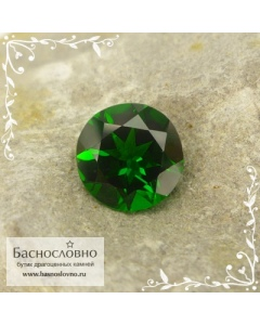 Сертифицированный ярко-зелёный хром диопсид (хромдиопсид, сибирлит, инаглит) из Якутии огранка круг 7,72мм 1,63 карат